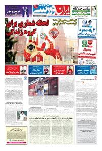 ایران ورزشی - ۱۳۹۶ پنج شنبه ۹ آذر