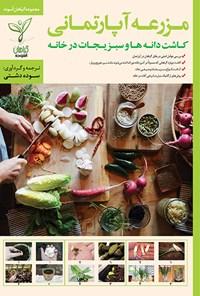 مزرعه آپارتمانی: کاشت دانهها و سبزیجات در خانه
