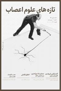 فصلنامه تازههای علوم اعصاب _ شماره ۱ _ بهار و تابستان ۹۶