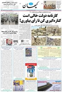 کیهان - شنبه ۱۱ آذر ۱۳۹۶