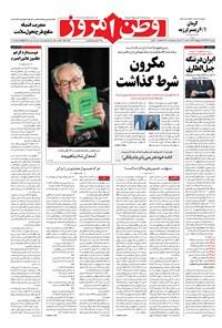 وطن امروز - ۱۳۹۶ شنبه ۱۱ آذر