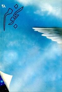 نجوم-شماره ۲۸- دی ۱۳۷۲