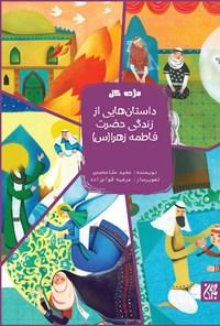 داستانهایی از زندگی حضرت زهرا (س)؛ جلد دوم