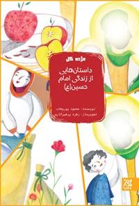 داستانهایی از زندگی امام حسین (ع)؛ جلد پنجم