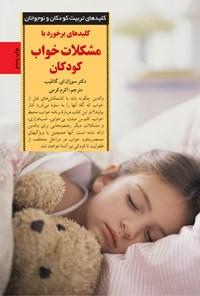 کلیدهای برخورد با مشکلات خواب کودکان
