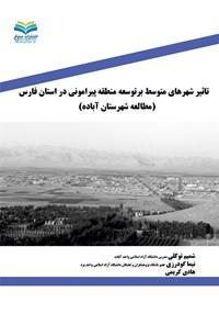 تاثیر شهرهای متوسط بر توسعه منطقه پیرامونی در استان فارس (مطالعه شهرستان آباده)