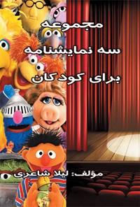 سه نمایشنامه برای کودکان