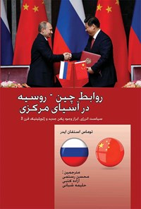 روابط چین – روسیه در آسیای مرکزی (سیاست انرژی، ابراز وجود پکن جدید و ژئوپلیتیک قرن ۲۱)