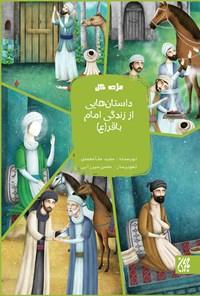 داستانهای از زندگی امام باقر (ع)؛ جلد هفتم