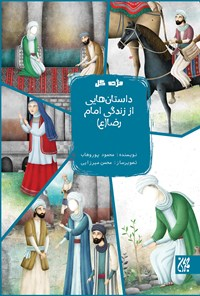داستانهایی از زندگی امام رضا (ع)؛ جلد دهم