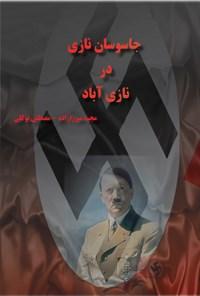 جاسوسان نازی در نازیآباد
