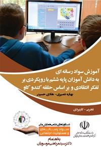 آموزش سواد رسانهای به دانشآموزان پایه ششم با رویکردی بر تفکر انتقادی و براساس حلقه کندوکاو