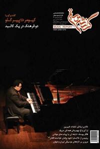 ماهنامه گزارش موسیقی ـ شماره ۹۵ ـ آذر و دی ۹۶