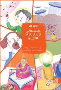 داستانهایی از زندگی امام هادی (ع)؛ جلد دوازدهم