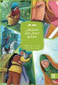 داستانهایی از زندگی امام زمان (عج)