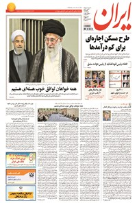 ایران - ۱۳۹۴ چهارشنبه ۳ تير
