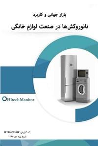 بازار جهانی و کاربرد نانوروکشها در صنعت لوازم خانگی