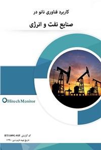 کاربرد فناوری نانو در صنایع نفت و انرژی