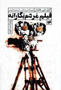 فیلم مردمنگارانه