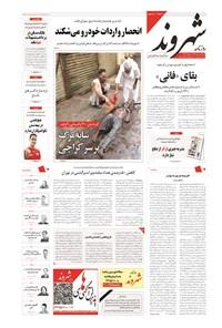 شهروند - ۱۳۹۴ پنج شنبه ۴ تير