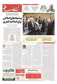 اعتماد - ۱۳۹۴ پنج شنبه ۴ تير