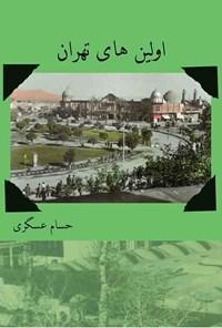اولینهای تهران