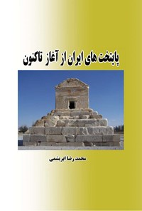 پایتختهای ایران از آغاز تاکنون