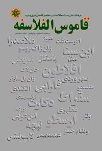 قامُوس الفلاسفه (اندوختههای فلسفی)