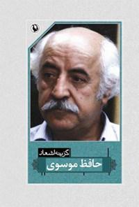 گزینهی اشعار حافظ موسوی