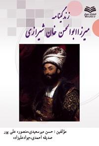 زندگینامه و فعالیتهای میرزا ابوالحسنخان شیرازی