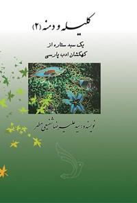 یک سبد ستاره ازکهکشان ادب پارسی