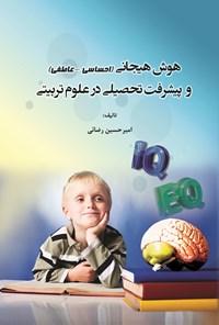 هوش هیجانی و پیشرفت تحصیلی در علوم تربیتی