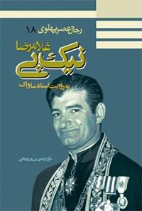 غلامرضا نیکپی:  به روایت اسناد ساواک