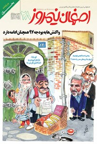 ماهنامه طنزوکاریکاتور اصفهان نیمروز ـ شماره ۲۸ ـ دی ۹۶