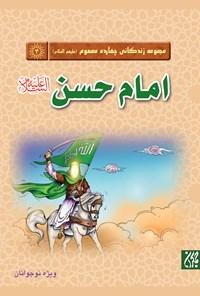 امام حسن؛ مجموعه چهارده معصوم (ع)