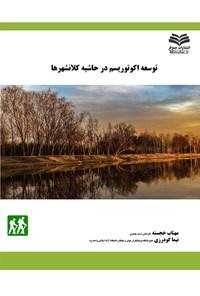 توسعه اکوتوریسم در حاشیه کلانشهرها