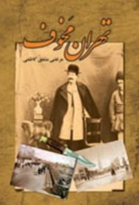 تهران مخوف (جلد دوم)