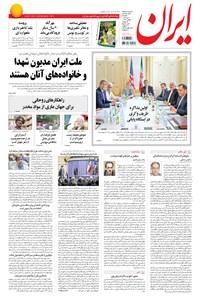 ایران - ۱۳۹۴ يکشنبه ۷ تير
