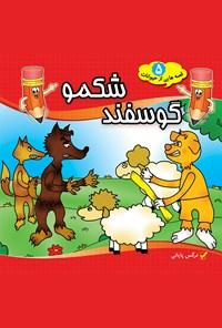 گوسفند شکمو
