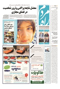 راه مردم - ۱۳۹۴ يکشنبه ۷ تير