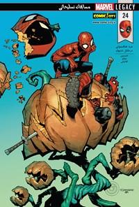 مرد عنکبوتی - ددپول (۲۴)