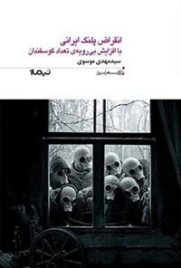 انقراض پلنگ ایرانی با افزایش بیرویهی تعداد گوسفندان
