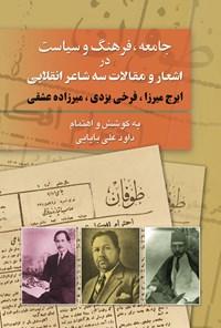 جامعه، فرهنگ و سیاست درمقالات و اشعار سه شاعر انقلابی (ایرج میرزا ـ فرخی یزدی ـ میرزاده عشقی)