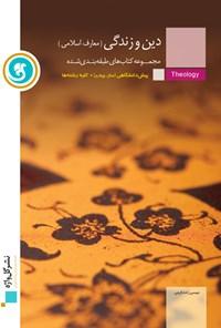 دین و زندگی پیشدانشگاهی (سال چهارم)؛ کلیهی رشتهها