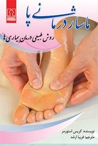 ماساژدرمانی پا ( روش طبیعی درمان بیماری ها)