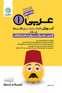 عربی (۱)؛ پایهی دهم (علوم تجربی - ریاضی فیزیک)