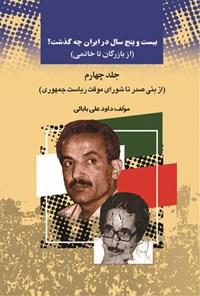 بیستوپنج سال در ایران چه گذشت؟ (از بازرگان تا خاتمی)، جلد چهارم
