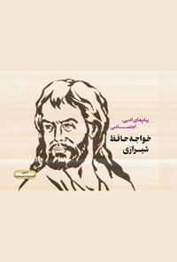 پیامهای ادبی ، اجتماعی خواجه حافظ شیرازی