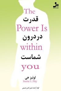 قدرت در درون شماست