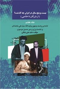 بیستوپنج سال در ایران چه گذشت؟ (از بازرگان تا خاتمی)، جلد هفتم